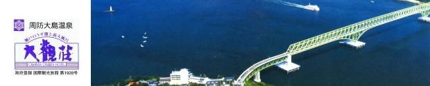 周防大島温泉ホテル 大観荘