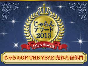 じゃらんOF THE YEAR売れた宿 東海2位受賞!