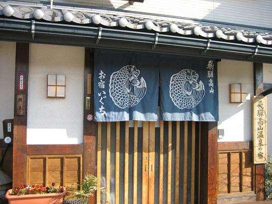 飛騨高山温泉 朝市の宿 お宿いぐち