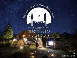 「乗鞍 月と星のレストラン」