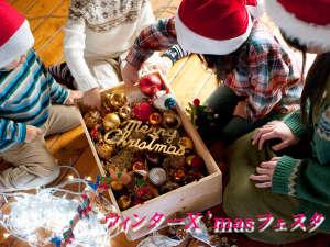 【3大特典付クリスマスプラン】家族と温泉クリスマスを楽しもう♪2歳以下のお子様無料!