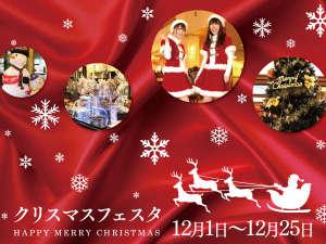 【クリスマス】温泉でX'mas☆家族や友人と皆で一緒にクリパしよー♪定番チキン料理や牛たんが食べ放題!