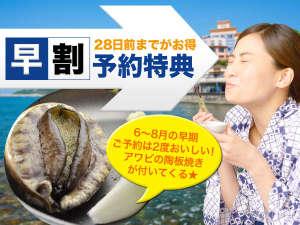 【早期予約特典!】アワビの陶板焼きサービス☆お料理グレードアッププラン 6~8月限定☆