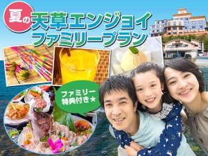 【家族で夏を大満喫!☆嬉しい3つの特典付き】天草エンジョイファミリープラン