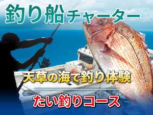 天草釣り船チャータープラン【たい釣りコース】☆お弁当の朝食付き♪