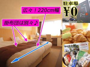 【横幅2m20cm】広~いベットで快適ステイ&P無料