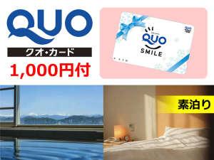 出張応援☆QUOカード1,000円付☆素泊まりプラン