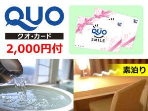 出張応援☆QUOカード2,000円付☆素泊まりプラン