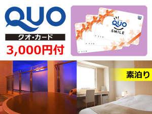 出張応援☆QUOカード3,000円付☆素泊まりプラン