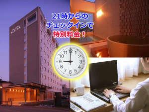 ビジネスレイトイン21☆21時以降inは最大2800円OFF