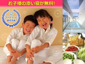 【期間限定・家族割】小学校以下お子様無料☆朝食付
