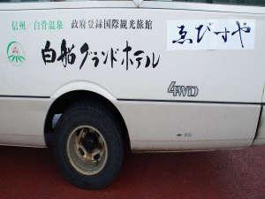 送迎バスは姉妹館「白船グランドホテル」との共同運航となっております。
