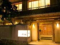 熱海駅から車で約5分タクシーで1,000円程度。源泉とお料理の宿 あたみ温泉 染井