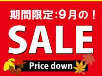 9月の【スペシャルプライスプラン】