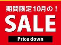 10月限定販売のSALE