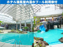 【ホテル瑞鳳プール利用券付】蟹や牛たん食べ放題と秋グラ&ホテル瑞鳳を巡って楽しもう♪【日にち限定】