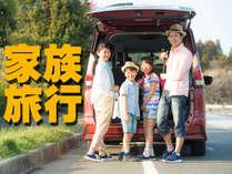【WEB限定!こどもの日】家族旅行にオススメ!お子様5,550円!こどもの日はご家族で思い出づくり♪