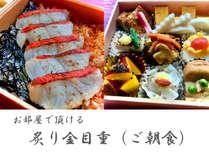 新名物!テイクアウト朝食「炙り金目重弁当」(一例)