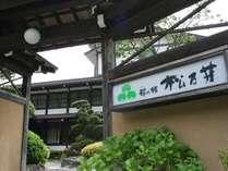 ■【外観】風情ある日本家屋の門構えが目印です