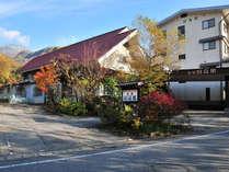 秋の紅葉シーズン田島館全景