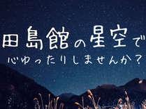 【冬の田島館】駐車場から眺める星空と焼岳で心ゆったりしませんか?