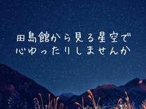 田島館からの星空を・・・